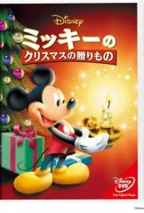 ミッキーのクリスマスの贈りもの DVD
