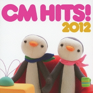 CMヒッツ! 2012