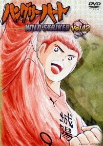 ハングリーハート~WILD STRIKER~ Vol.12