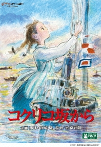 コクリコ坂から<通常版> DVD