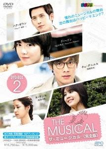 ク・ヘソン/ザ・ミュージカル<完全版> DVD-BOX2 [OPSD-B352]