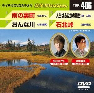 音多Station[TBK-406]