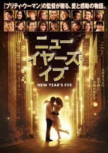 ニューイヤーズ・イブ DVD