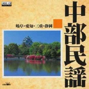 中部民謡(岐阜・愛知・三重・静岡) [CRMEG-20031]