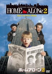 ホーム・アローン2 DVD
