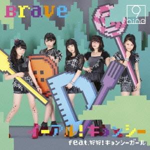 9nine/イーアル!キョンシー feat.好好!キョンシーガール/Brave<通常盤1>[SECL-1212]