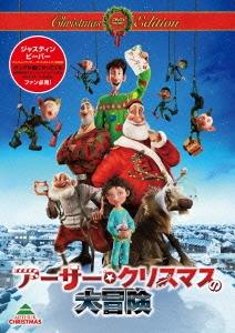 サラ・スミス/アーサー・クリスマスの大冒険 クリスマス・エディション [TSDL-80247]