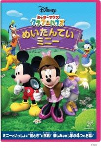 ミッキーマウス クラブハウス/めいたんていミニー DVD