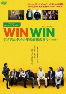 WIN WIN ウィン・ウィン ダメ男とダメ少年の最高の日々<特別編> DVD