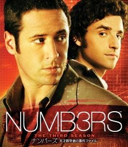 ナンバーズ 天才数学者の事件ファイル シーズン3 <トク選BOX> DVD