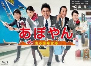 伊藤淳史/あぽやん~走る国際空港 Blu-ray BOX [TCBD-0244]