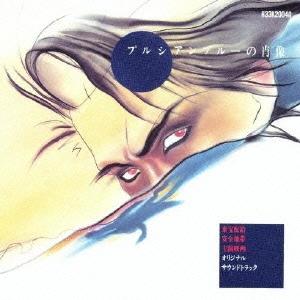 プルシアンブルーの肖像 オリジナル・サウンドトラック<完全生産限定盤>