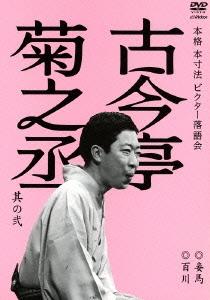 古今亭菊之丞 其の弐 妾馬/百川 DVD