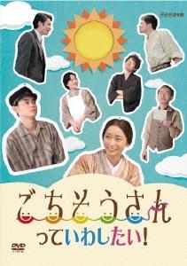 菅田将暉/ごちそうさんっていわしたい! [NSDS-20035]