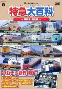 記憶に残る列車シリーズ 特急大百科~東日本・東北編~