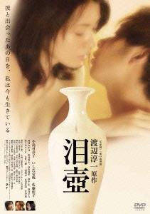 泪壺 [スペシャルプライス版] DVD