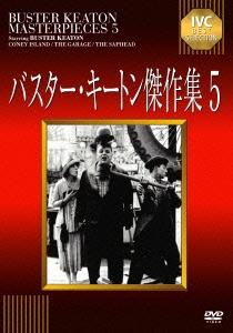 ロスコー・アーバックル/バスター・キートン傑作集 5 [IVCA-18243]