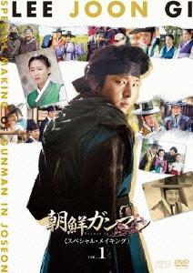 Lee Joon Gi/イ・ジュンギ in 朝鮮ガンマン vol.1 [OPSD-S1101]
