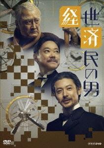 経世済民の男 DVD-BOX DVD