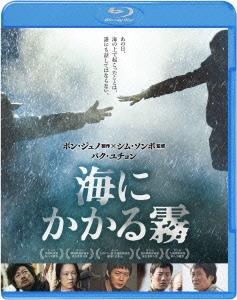 海にかかる霧 Blu-ray Disc