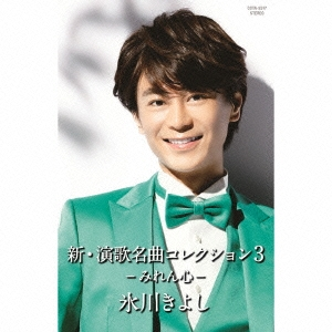 氷川きよし/新・演歌名曲コレクション3 -みれん心- [COTA-5517]