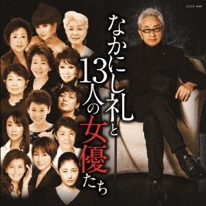 佐久間良子/なかにし礼と13人の女優たち [COCP-39687]