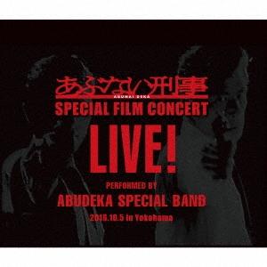 あぶ刑事SPECIAL BAND/あぶない刑事FILM CONCERT LIVE! [FNFY-30]