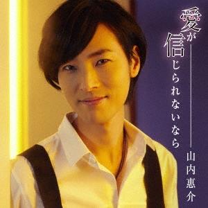 山内惠介/愛が信じられないなら (唄盤) [CD+DVD] [VIZL-1132]