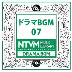 日本テレビ音楽 ミュージックライブラリー ~ドラマ BGM 07 CD