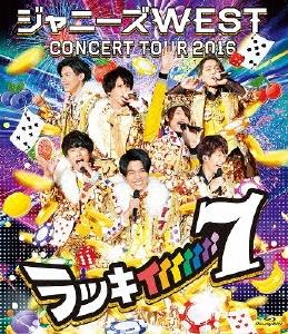 ジャニーズWEST CONCERT TOUR 2016 ラッキィィィィィィィ7<通常仕様盤> Blu-ray Disc