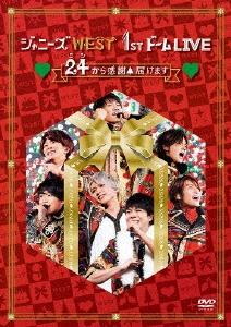 ジャニーズWEST 1stドーム LIVE 24(ニシ)から感謝 届けます<通常盤> DVD