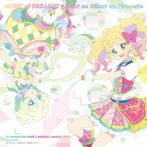 MUSIC of DREAM!!!/森のひかりのピルエット 12cmCD Single