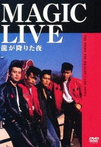 MAGIC LIVE 龍が降りた夜 DVD