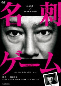 連続ドラマW 名刺ゲーム DVD-BOX DVD