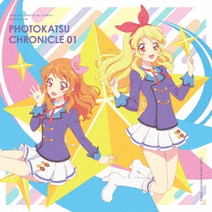 スマホアプリ『アイカツ!フォトonステージ!!』ベストアルバム PHOTOKATSU CHRONICLE 01 CD