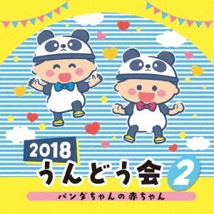 2018 うんどう会 2 パンダちゃんの赤ちゃん CD