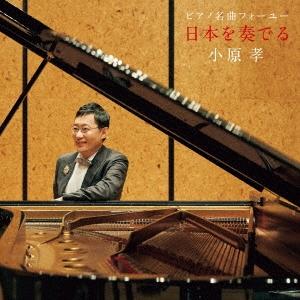 ピアノ名曲フォーユー〜日本を奏でる〜 UHQCD