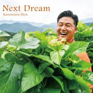 Kanemaru Shin/Next Dream<生産限定盤>[RSRS-2181]