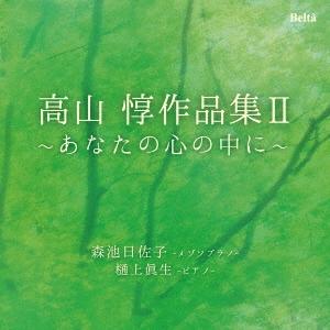 森池日佐子/高山惇作品集II〜あなたの心の中に〜[YZBL-1052]