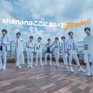 B2takes!!/Shanana ここにおいで (Type-B)<初回限定盤>[KICM-91840]