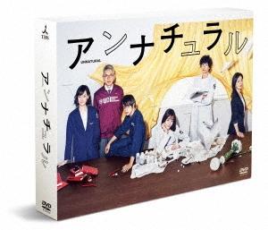 アンナチュラル DVD-BOX DVD