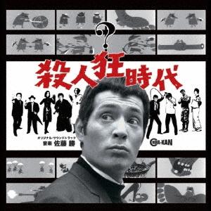 佐藤勝/殺人狂時代 オリジナル・サウンドトラック[CINK-50]