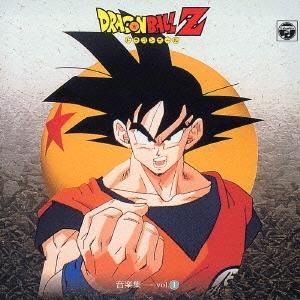 「ドラゴンボールZ」音楽集 Vol.1<完全生産限定盤>[COCC-72061]