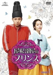 屋根部屋のプリンス DVD SET1 DVD
