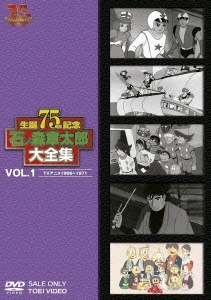 石ノ森章太郎大全集 VOL.1 TVアニメ1966~1971