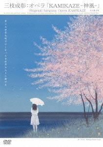 三枝成彰:オペラ「KAMIKAZE-神風-」 全3幕4場