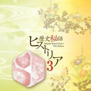 梶浦由記/「歴史秘話 ヒストリア」オリジナル・サウンドトラック 3 [SECL-1463]