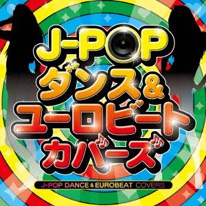 荻野目洋子/J-POP ダンス&ユーロビート・カバーズ [MHCL-2426]