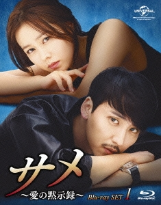 キム・ナムギル/サメ ~愛の黙示録~ Blu-ray SET1 [GNXF-1494]