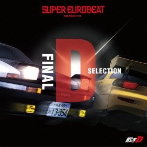 SUPER EUROBEAT presents 頭文字[イニシャル]D Final D SELECTION CD